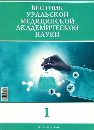 Журнал Вестник Уральской медицинской академической науки