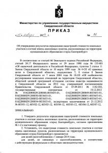 На сайте компании СТАТУТ опубликована копия Приказа МУГИСО N32 от 15.01.2013
